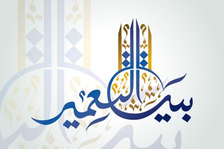 Bait ul Taameer - Logo Design
