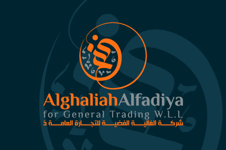 Al Ghaliah Al Fadiya - Logo Design