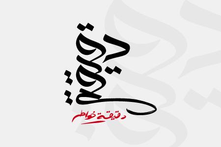 Daqiqa - Logo Design