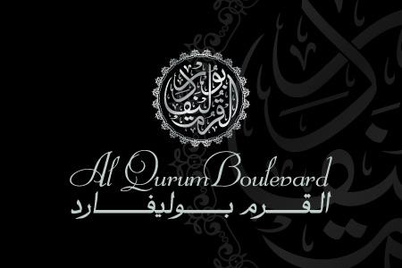 Al Qurum Boulevard - Logo Design