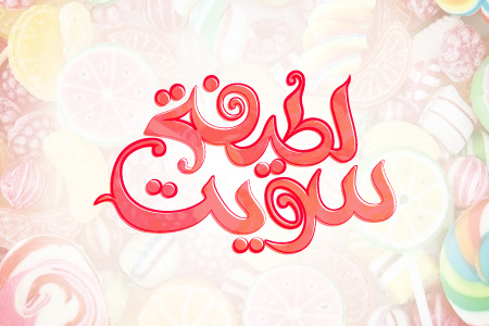 Latif Sweets - Logo Design