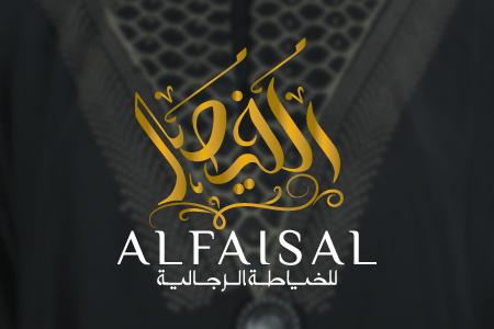 Al Faisal - Logo Design