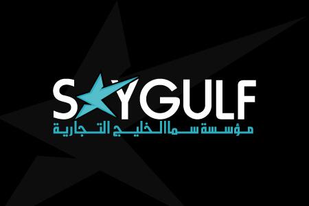 SkyGulf - Logo Design