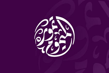 Almaimom - Logo Design