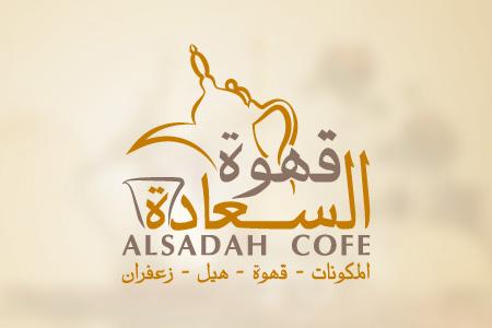 Al Sadah Cofe - Logo Design