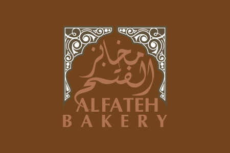 Al Fateh Bakery - Logo Design