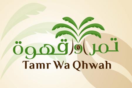 Tamr Wa Qhwah - Logo Design