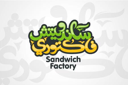 Sandwich Factory - Logo Design