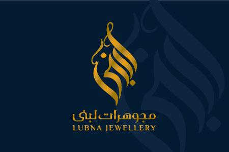 Lubna Jewellery - Logo Design