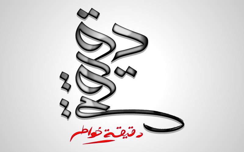 Daqiqa 3D Logo Design